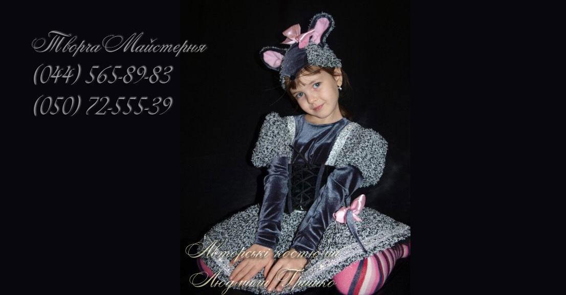 костюм мышки для девочки карнавальный фото