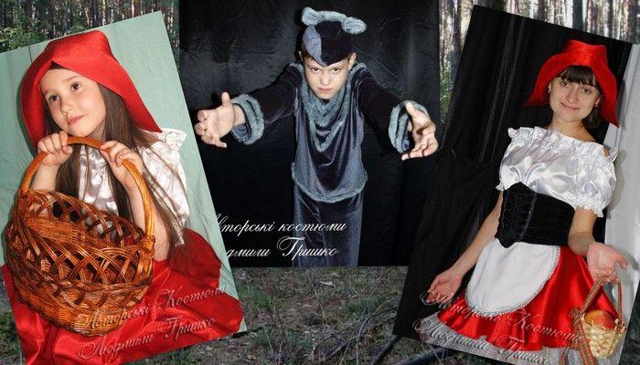 костюм волка и красной шапочки (детский и взрослый) фото