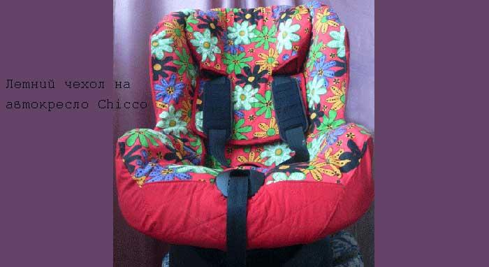 летний чехол на авто-кресло Чикко фото