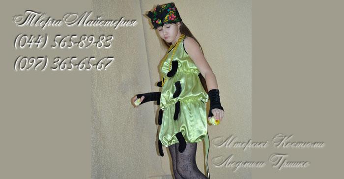 костюм гусеницы фото маскарадного наряда