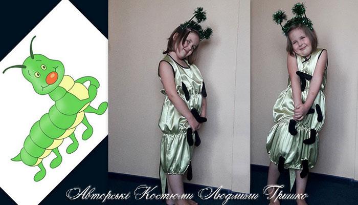 костюм сороконожка для девочки на праздник осени