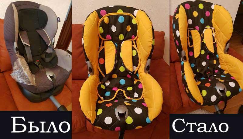 перетяжка и замена старых чехлов на детские автокресла